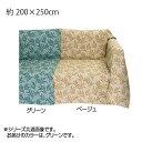 川島織物セルコン フォーリッジ マルチカバー 200×250cm HV1079S G グリーン