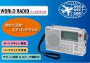 エアバンドラジオ エアバンド受信機 エアバンドレシーバー 内臓 ワールドラジオ