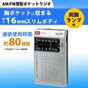 携帯ラジオ ポケット ポータブルポケットラジオ ポケットラジオ amfmラジオ