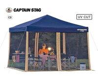 タープテント用メッシュシート 虫除け 蚊帳 サイドシート 3.0x3.0mの画像