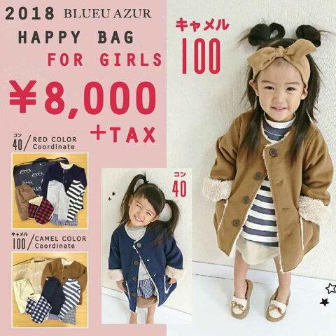 [予約]BLUEU AZUR(ブルーアズール) ガールズ 2018新春福袋 (90-150cm)[c55010-86]