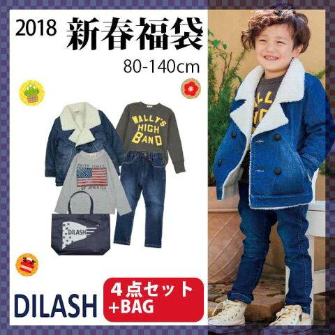 [予約]DILASH(ディラッシュ) 2018新春福袋 (80-140cm)