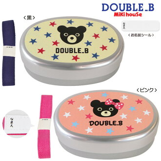 Double B ★ bear & ベアガール ★ アルミランチ case (lunchbox) 05P01Sep13