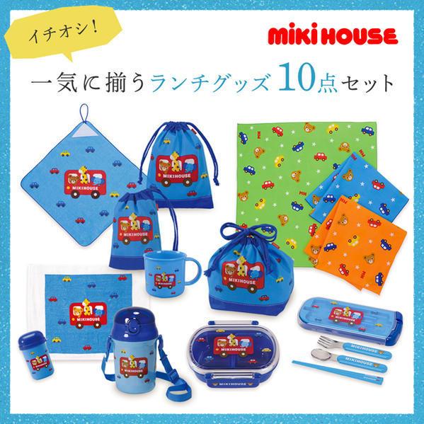 (SALE除外品)mikiHOUSE(ミキハウス)プッチー♪ランチグッズセット(10点セット) [14-4008-970]