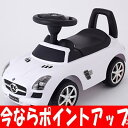 【今ならポイントアップ 〜9/25 9:59まで】(ベビー足けり 乗用玩具 自動車) メルセデスベンツSLS AMG ホワイト