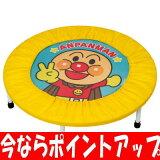 【今なら〜5/10 23:59まで】アンパンマン ぴょんぴょんジャンプ(遊具)