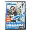 楽天釣具のポイント東日本 楽天市場店キムケンのバス釣り完全ガイド バスキングVOL.1(東日本店)