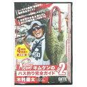 楽天釣具のポイント東日本 楽天市場店キムケンのバス釣り完全ガイド バスキングVOL.2(東日本店)