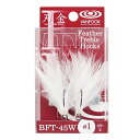 ヴァンフック ビッグフェザートレブルフック BFT−45W #1 ホワイト(東日本店)