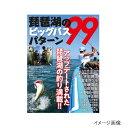琵琶湖のビッグバスパターン99(東日本店)