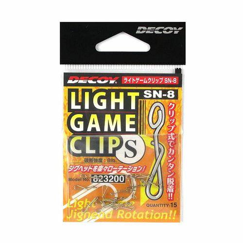 デコイ ライトゲームクリップ SN-8 S
