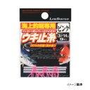 ラインシステム 海上釣堀専用 ウキ止糸 ピンク(東日本店)