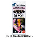 ハヤブサ HS400 5ー1号 蓄光スキン 堤防小アジ五目 レッド(東日本店)