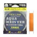 ヤリエ PEsライン アクアマイスター 150m 0.2号 アプリコットオレンジ