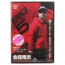 楽天釣具のポイント 楽天市場店BIG SHOT vol.5 金森隆志【ゆうパケット】
