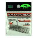 ジャッカル WACKY JIG HEAD(ワッキージグヘッド...