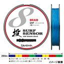 ダイワ(Daiwa) UVFサーフセンサー 8ブレイド+Si 200m 0.8号 緑/赤/黄/青