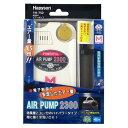乾電池式エアーポンプ2300 マーカー機能付 YH-750