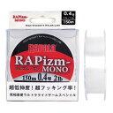 ラパラ・ジャパン ラピズム・モノ 150m 0.4号 クリア...