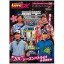 Lure magazine the movie DX vol...