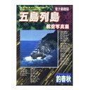 釣春秋 五島列島航空写真集 電子書籍版