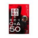 金森隆志の岸釣りQ&A50【ゆうパケット】