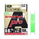 デュエル(DUEL) ARMORED F+ Pro 150m 0.8号 NM(ネオングリーン)