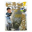ヒラメ王 vol.1【ゆうパケット】