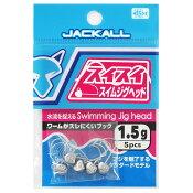 ジャッカル スイスイスイムジグヘッド 1.5g【ゆうパケット】