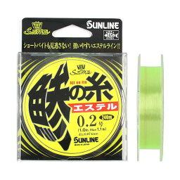 サンライン ソルティメイト 鯵の糸 エステル 240m 0.2号 フラッシュイエロー