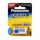 パナソニック(Panasonic) カメラ用リチウム電池 CR123A【ゆうパケット】