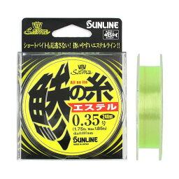 サンライン ソルティメイト 鯵の糸 エステル 240m 0.35号 フラッシュイエロー