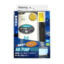 乾電池式エアーポンプミクロ1300 YH-735C