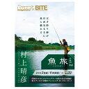 魚旅Vol.2 -UOTABI-