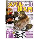 ソルトウォーター別冊 メバル超入門 vol.10
