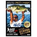 楽天釣具のポイント 楽天市場店BASS KING LIVE!〜木村健太 ロクマルへの奇跡〜【ゆうパケット】
