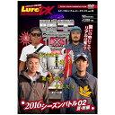 ルアーマガジン・ザ・ムービーDX Vol.23 陸王2016...