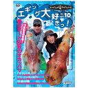 ヤマラッピ&タマちゃんのエギング大好きっ! vol.10