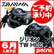 【6月入荷予定/予約受付中】 ダイワ(Daiwa) ジリオンTW HLC1514SHL