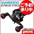 【6月入荷予定/予約受付中】 シマノ(SHIMANO) 炎月 101PG