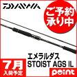 【7月入荷予定/予約受付中】 ダイワ(Daiwa) エメラルダス STOIST AGS IL 83M