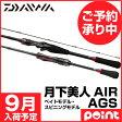 【9月入荷予定/予約受付中】 ダイワ(Daiwa) 月下美人AIR AGS74UL−S