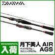 ダイワ(Daiwa) 月下美人 AIR AGS 79L-S
