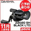 【11月入荷予定/予約受付中】ダイワ(Daiwa) Z2020SH  BLACK LTD