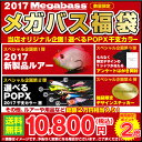 【ご予約商品】2017年メガバス福袋 Aセット (2017干支カラー キジ)【送料無料】※12月入荷予定 入荷次第、順次発送。
