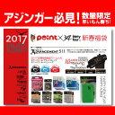 【ご予約商品】2017年 34福袋 38000円 ※12月末出荷予定 入荷次第、順次発送。