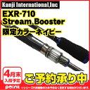 【4月末入荷予定/予約受付中 】カンジインターナショナル  EXR-710 ストリームブースター ※グリップカラー ネイビー限定