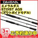 【3月入荷予定/予約受付中】ダイワ(Daiwa) EME STOIST AGS88LM−S ※入荷次第、順次発送