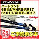 【2月入荷予定/予約受付中】ダイワ(Daiwa) HL 651M/MHRB−RR17 ※入荷次第、順次発送