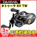 【3月入荷予定/予約受付中】ダイワ(Daiwa) タトゥーラSV TW 6.3R ※入荷次第、順次発送
